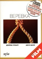 Rope - Russian Movie Cover (xs thumbnail)