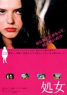 À ma soeur! - Japanese Movie Poster (xs thumbnail)