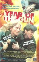 Year of the Gun - Polish DVD movie cover (xs thumbnail)