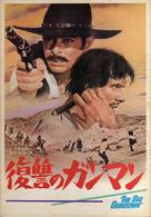La resa dei conti - Japanese Movie Cover (xs thumbnail)