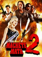 Machete Kills - Chilean Movie Cover (xs thumbnail)