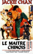 Drunken Master - French Movie Poster (xs thumbnail)