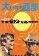 The Big Country - Japanese Movie Cover (xs thumbnail)