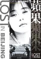Ping guo - poster (xs thumbnail)