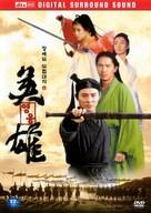Ying xiong - South Korean poster (xs thumbnail)