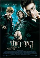 Harry Potter and the Order of the Phoenix - Israeli Movie Poster (xs thumbnail)
