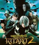 Gegege no Kitarô: Sennen noroi uta - Thai Movie Cover (xs thumbnail)