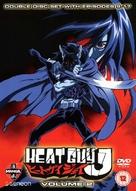 """Heat Guy J"" - British DVD cover (xs thumbnail)"