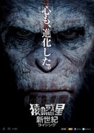 Dawn of the Planet of the Apes - Japanese Movie Poster (xs thumbnail)