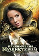 3 Musketeers - Russian DVD cover (xs thumbnail)