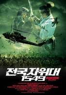 Samurai Commando - South Korean Movie Poster (xs thumbnail)