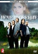 """""""Disparue"""" - Russian Movie Cover (xs thumbnail)"""