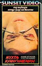 La nuit des traquées - Greek VHS cover (xs thumbnail)