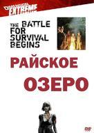 Eden Lake - Russian Movie Cover (xs thumbnail)