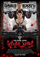 Hansel & Gretel: Witch Hunters - South Korean Movie Poster (xs thumbnail)