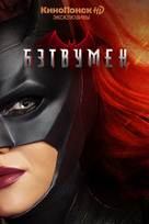 """Batwoman"" - Russian Video on demand movie cover (xs thumbnail)"