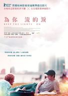Keep the Lights On - Taiwanese Movie Poster (xs thumbnail)