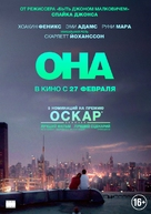 Her - Russian Movie Poster (xs thumbnail)