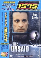 The Unsaid - Japanese poster (xs thumbnail)