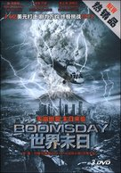 10.5: Apocalypse - Chinese Movie Cover (xs thumbnail)