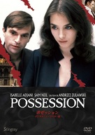 Possession - Japanese DVD cover (xs thumbnail)