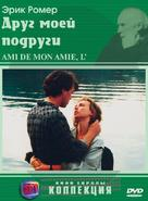 L'ami de mon amie - Russian DVD cover (xs thumbnail)