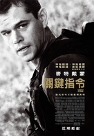 Green Zone - Taiwanese Movie Poster (xs thumbnail)