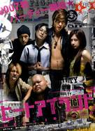 Heat Island - Japanese Movie Poster (xs thumbnail)