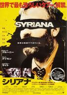Syriana - Japanese Movie Poster (xs thumbnail)