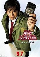 Odoru Daisôsasen the Final: Aratanaru kibô - Japanese Movie Poster (xs thumbnail)