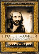 Moses - Russian Movie Cover (xs thumbnail)
