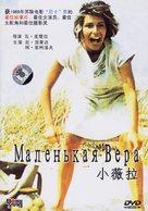 Malenkaya Vera - Chinese Movie Cover (xs thumbnail)
