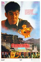 Xi Zang xiao zi - Thai Movie Poster (xs thumbnail)