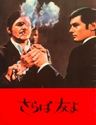 Adieu l'ami - Japanese Movie Poster (xs thumbnail)