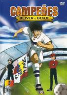 """Captain Tsubasa"" - Portuguese DVD movie cover (xs thumbnail)"