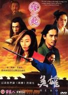 Ying xiong - Hong Kong DVD cover (xs thumbnail)