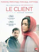 Forushande - French Movie Poster (xs thumbnail)