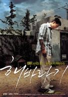Haebaragi - South Korean poster (xs thumbnail)