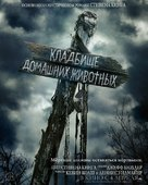 Pet Sematary - Russian Movie Poster (xs thumbnail)