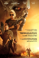 Terminator: Dark Fate - Thai Movie Poster (xs thumbnail)
