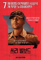 Three Billboards Outside Ebbing, Missouri - South Korean Movie Poster (xs thumbnail)