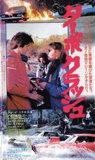 Car Crash - Japanese VHS movie cover (xs thumbnail)