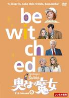 """""""Bewitched"""" - Japanese DVD movie cover (xs thumbnail)"""