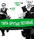 Hot Fuzz - Russian poster (xs thumbnail)
