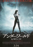 Underworld: Rise of the Lycans - Japanese Movie Poster (xs thumbnail)