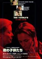 Les voleurs - Japanese Movie Poster (xs thumbnail)
