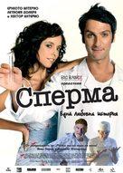 Semen, una historia de amor - Bulgarian poster (xs thumbnail)
