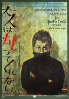 Les quatre cents coups - Japanese Movie Poster (xs thumbnail)