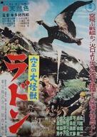 Sora no daikaijû Radon - Japanese Movie Poster (xs thumbnail)