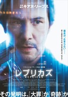 Replicas - Japanese Movie Poster (xs thumbnail)